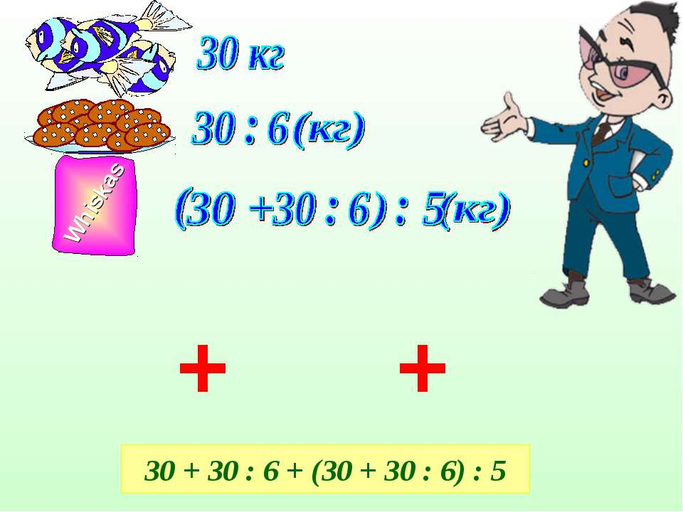 30 + 30 : 6 + (30 + 30 : 6) : 5 + +