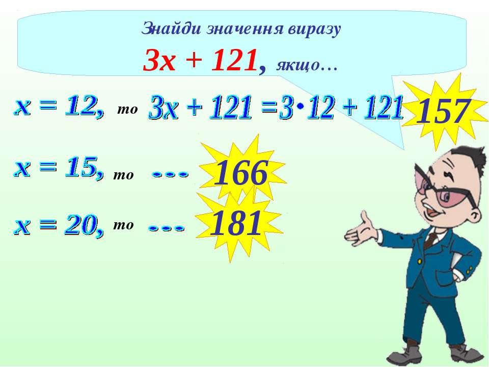 Знайди значення виразу 3х + 121, якщо… то 157 то то 166 181