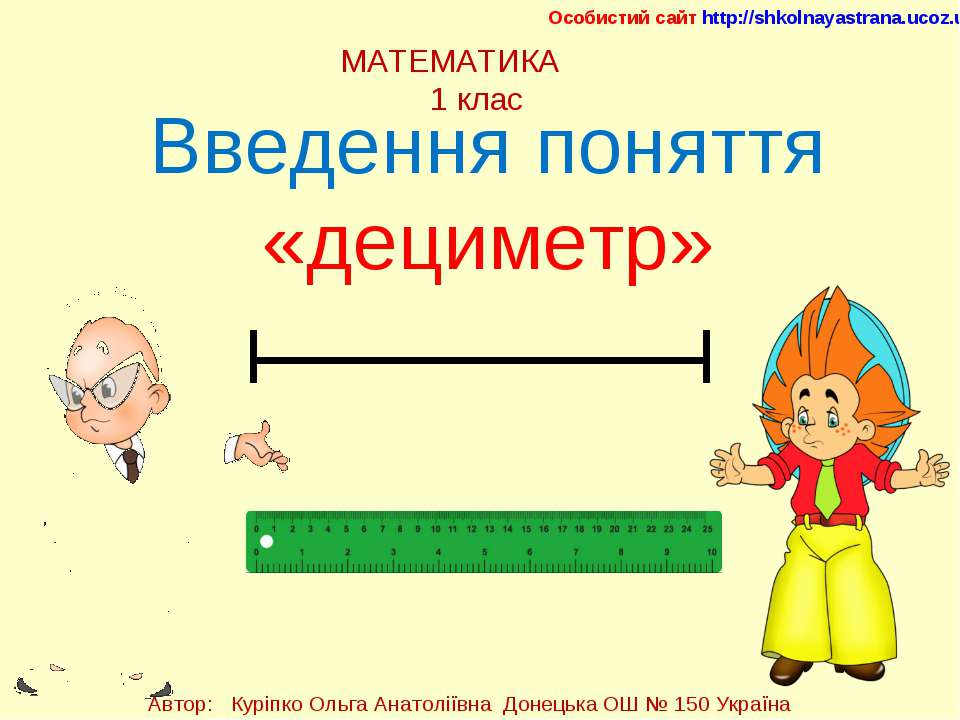 МАТЕМАТИКА 1 клас Особистий сайт http://shkolnayastrana.ucoz.ua Автор: Куріпк...