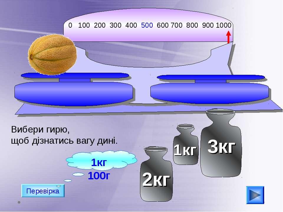 0 100 200 300 400 500 600 700 800 900 1000 Вибери гирю, щоб дізнатись вагу ди...