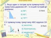 В С А 1. Якщо один із гострих кутів прямокутного трикутника дорівнює 20°, то ...
