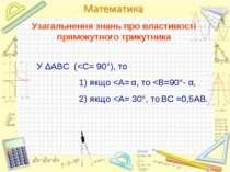 Узагальнення знань про властивості прямокутного трикутника У ΔАВС (