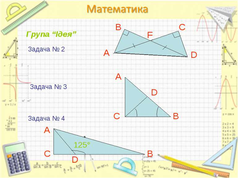 """Група """"Ідея"""" Задача № 2 Задача № 3 Задача № 4 D C F В А D B А C А C B D 125°"""
