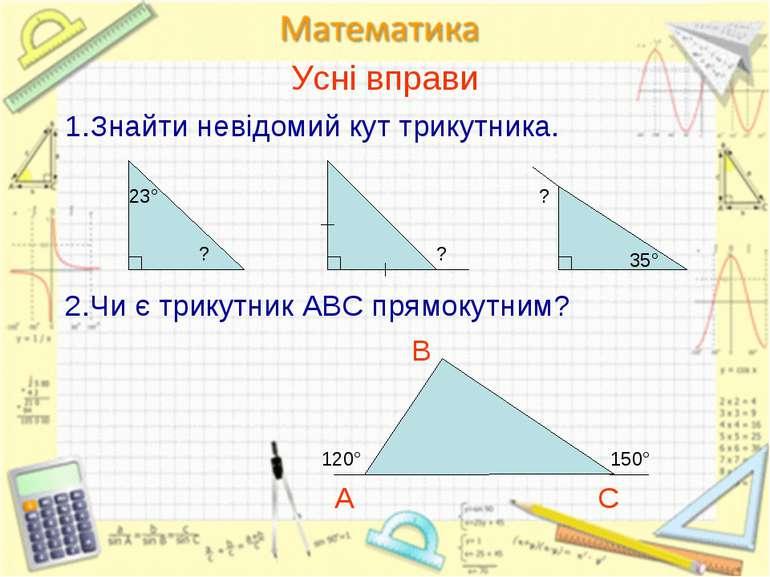 Усні вправи 1.Знайти невідомий кут трикутника. 23° ? ? ? 35° 2.Чи є трикутник...