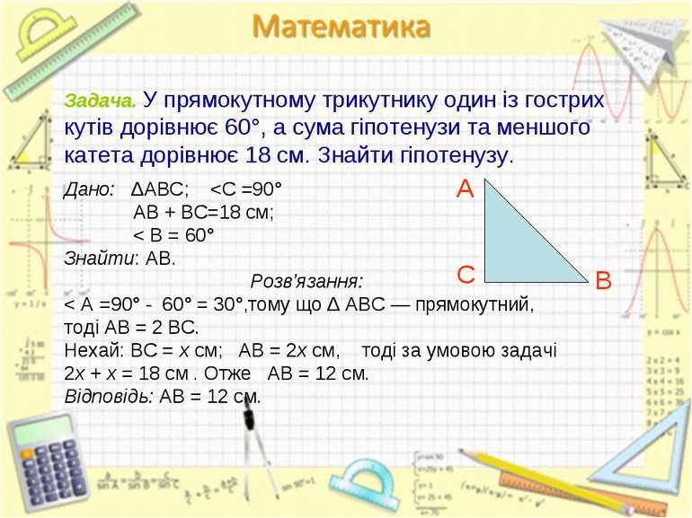 Задача. У прямокутному трикутнику один із гострих кутів дорівнює 60°, а сума ...