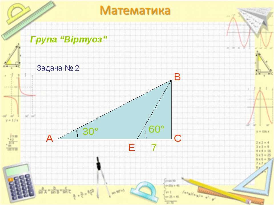 """Група """"Віртуоз"""" Задача № 2 А B C E 7 60° 30°"""