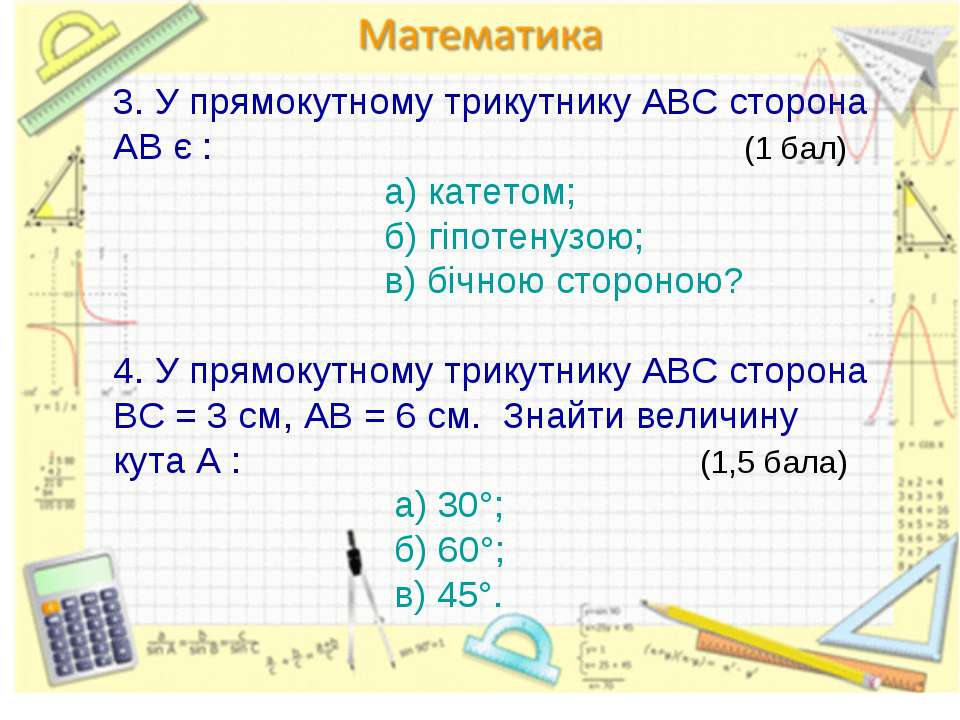 3. У прямокутному трикутнику АВС сторона АВ є : (1 бал) а) катетом; б) гіпоте...
