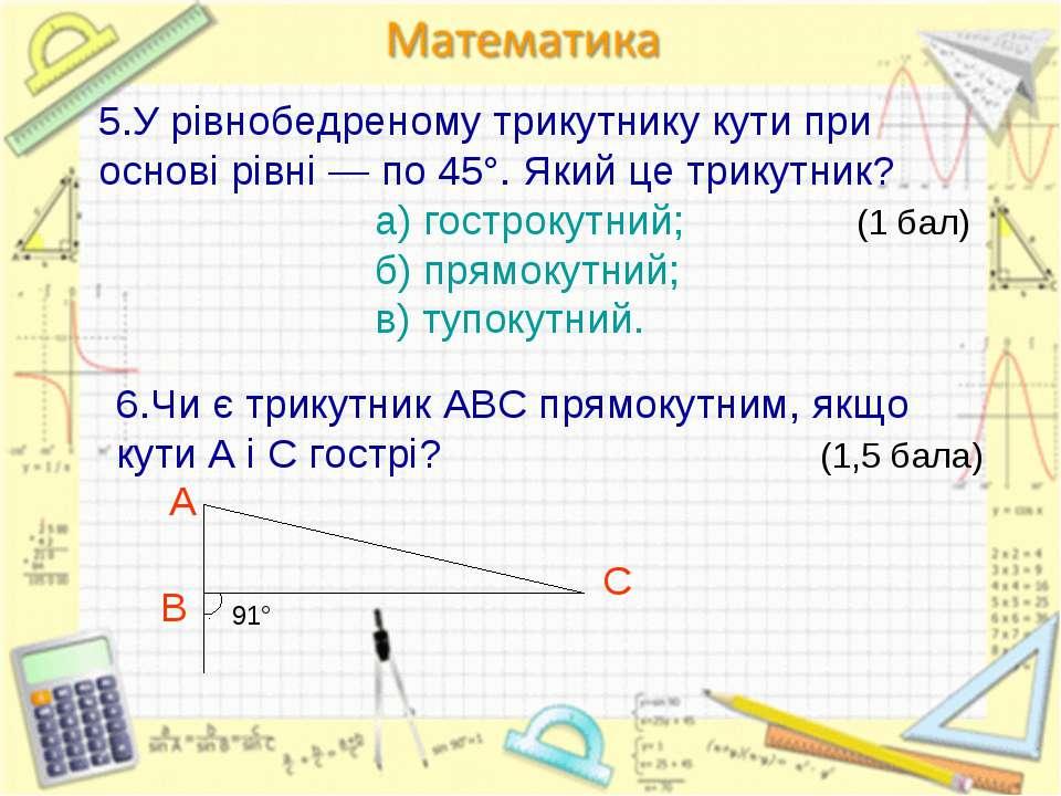 6.Чи є трикутник АВС прямокутним, якщо кути А і С гострі? (1,5 бала) 5.У рівн...