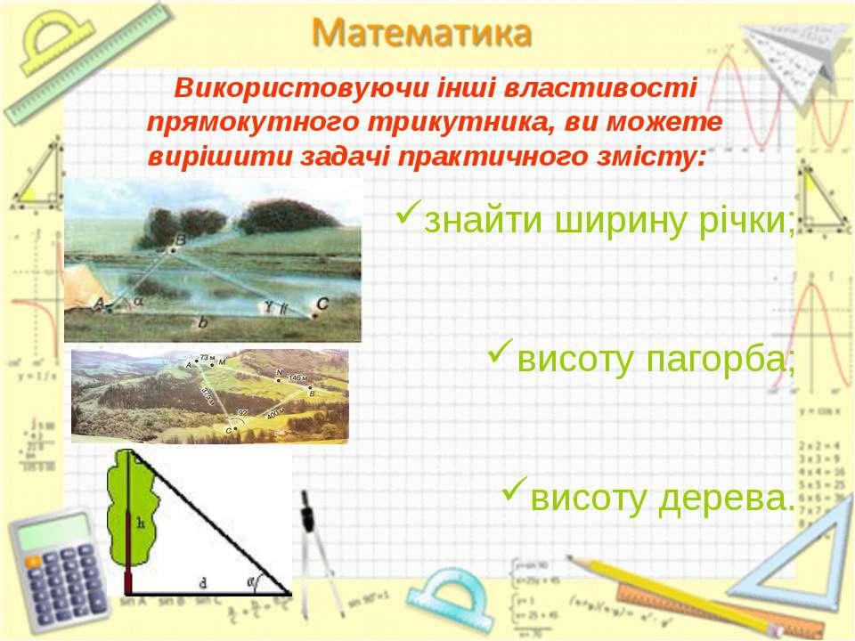 Використовуючи інші властивості прямокутного трикутника, ви можете вирішити з...