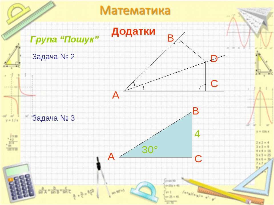 """Додатки Група """"Пошук"""" Задача № 2 А В 4 С Задача № 3 А В С D 30°"""
