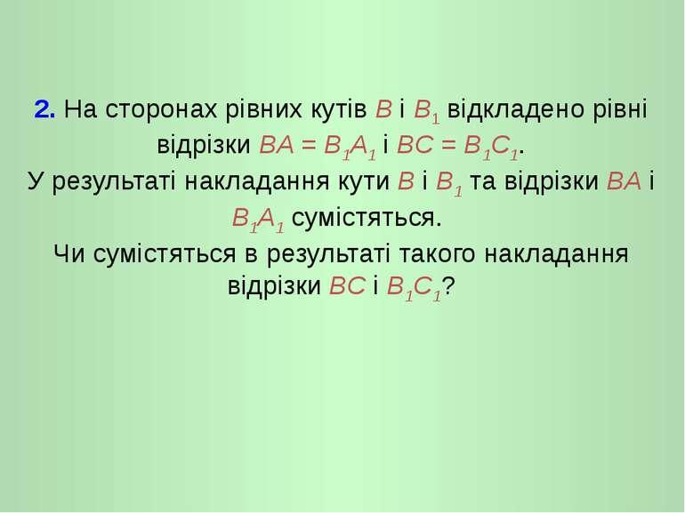 2. На сторонах рівних кутів B і B1 відкладено рівні відрізки BA = B1A1 і BC =...