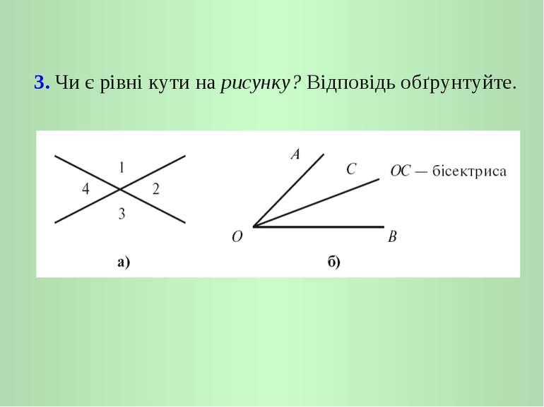 3. Чи є рівні кути на рисунку? Відповідь обґрунтуйте.