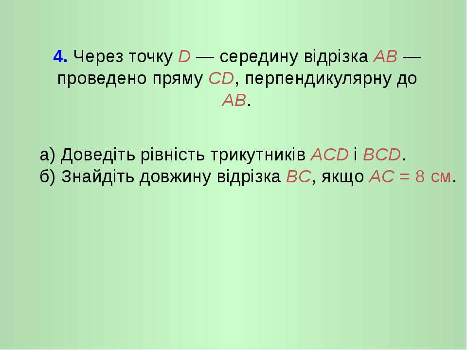 4. Через точку D — середину відрізка AB — проведено пряму CD, перпендикулярну...