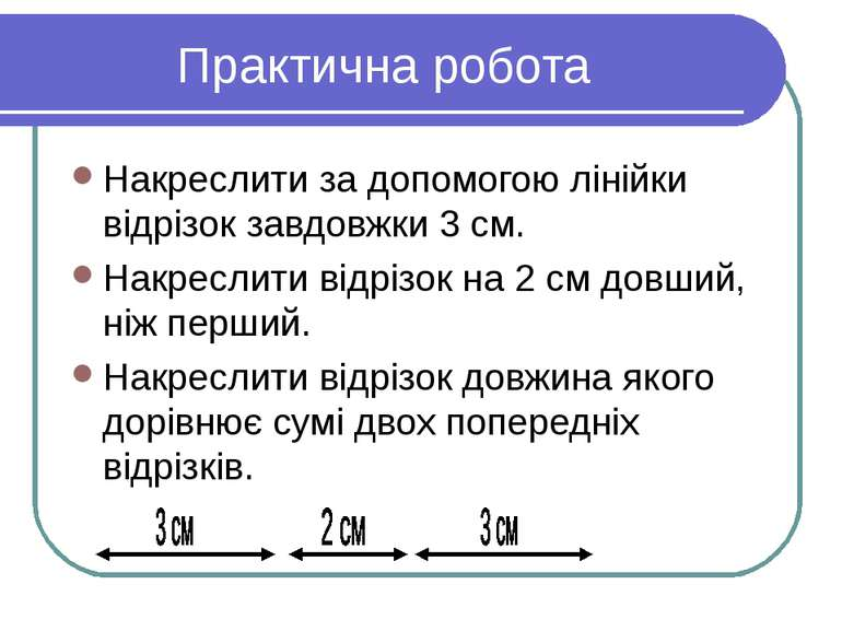 Практична робота Накреслити за допомогою лінійки відрізок завдовжки 3 см. Нак...