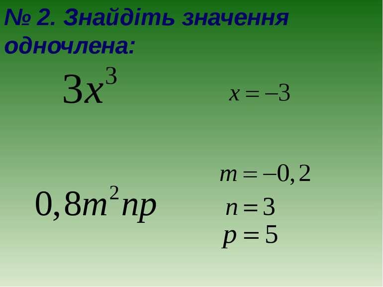 № 2. Знайдіть значення одночлена: