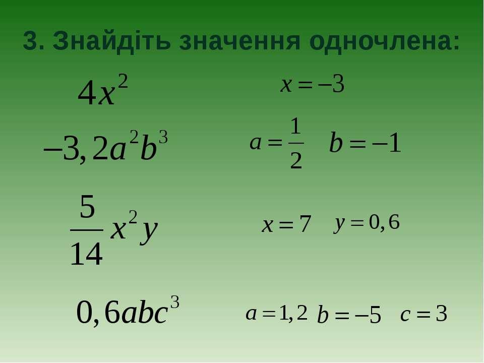 3. Знайдіть значення одночлена: