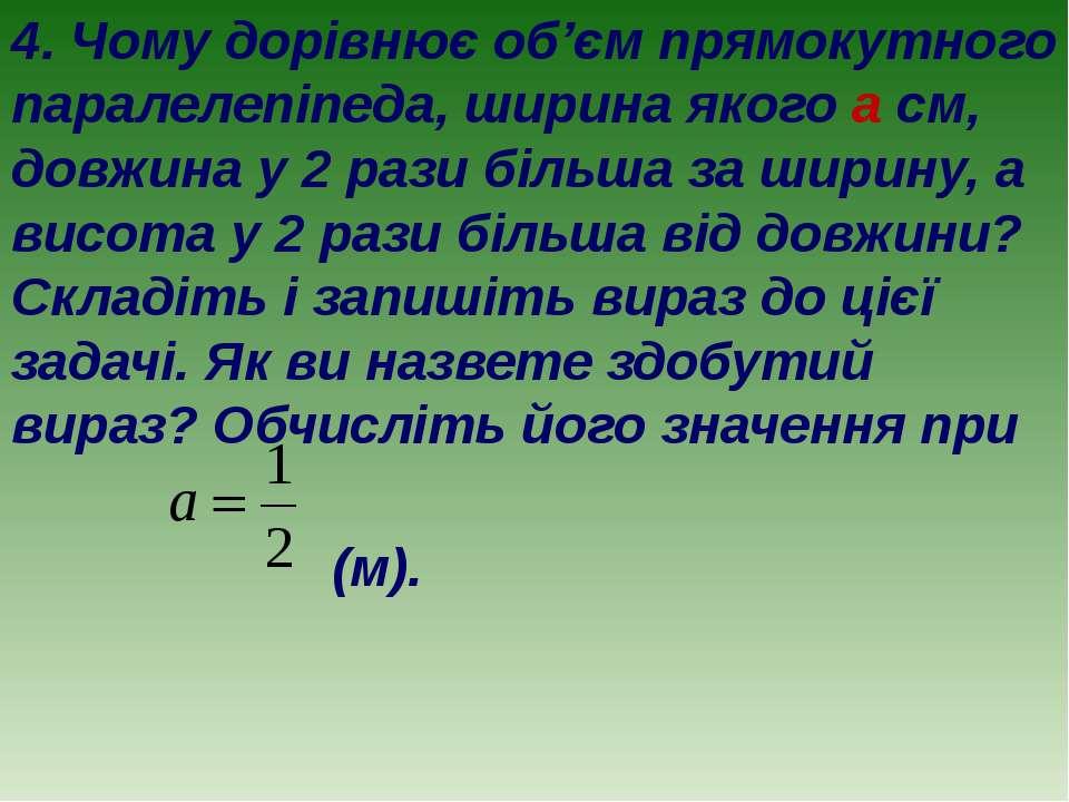 4. Чому дорівнює об'єм прямокутного паралелепіпеда, ширина якого а см, довжин...