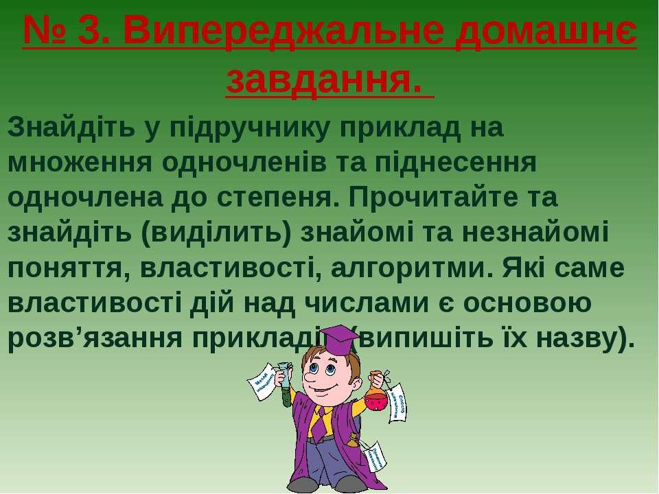№ 3. Випереджальне домашнє завдання. Знайдіть у підручнику приклад на множенн...