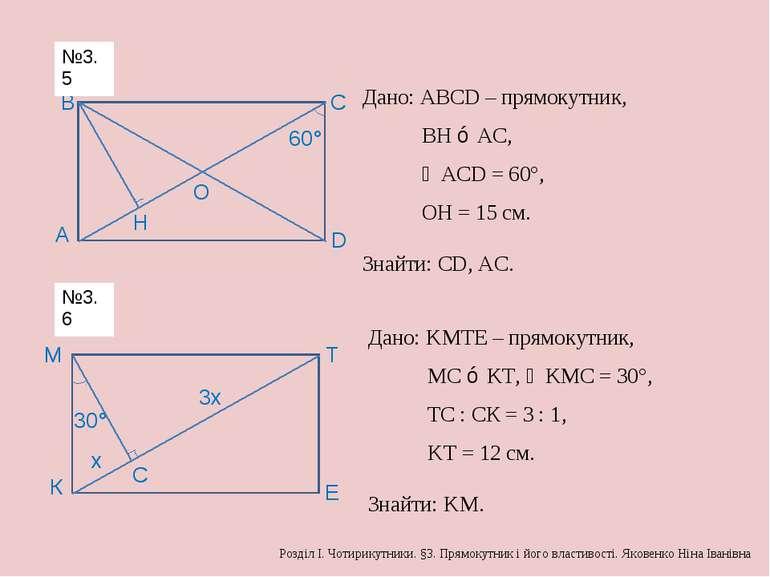 А B C D O 60° Н Дано: АВСD – прямокутник, ВН ⊥ АС, ∠АСD = 60°, ОН = 15 см. Зн...
