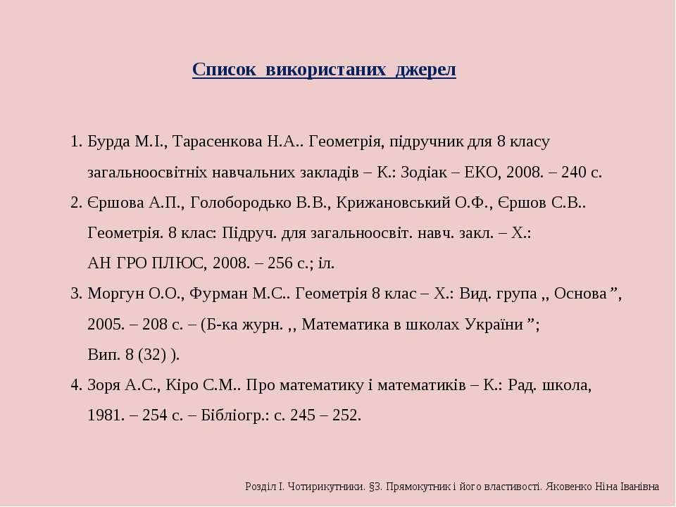 Розділ І. Чотирикутники. §3. Прямокутник і його властивості. Яковенко Ніна Ів...