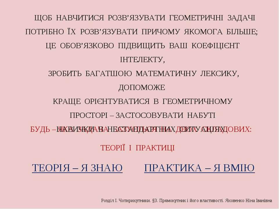 БУДЬ – ЯКА ЗАДАЧА БАЗУЄТЬСЯ НА ДВОХ СКЛАДОВИХ: ТЕОРІЇ І ПРАКТИЦІ ТЕОРІЯ – Я З...