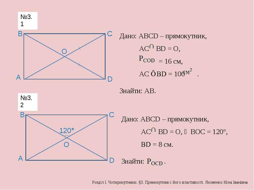 А B C D O Дано: АВСD – прямокутник, AC BD = O, = 16 см, АС ⋅ ВD = 100 . Знайт...