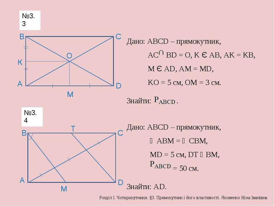 А B C D O М К Дано: АВСD – прямокутник, AC BD = O, K Є AB, AK = KB, M Є AD, A...