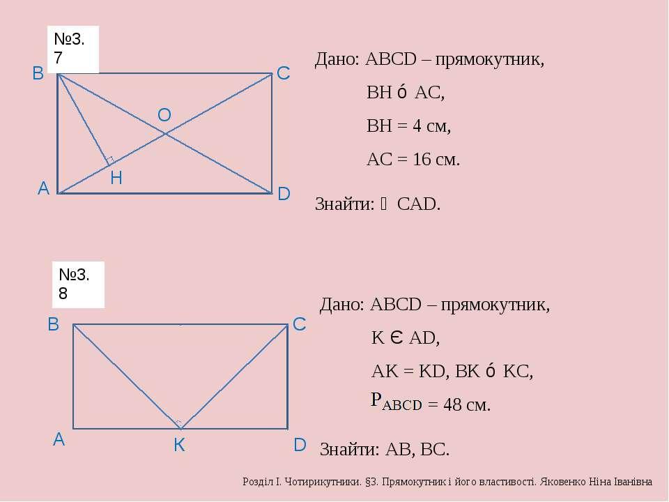 А В С D Н О Дано: АВСD – прямокутник, ВН ⊥ АС, ВН = 4 см, АС = 16 см. Знайти:...