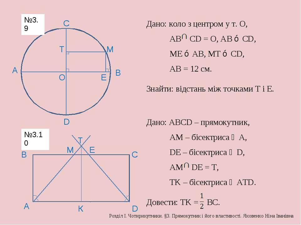 А В С D О Т М Е Дано: коло з центром у т. О, АВ СD = O, АВ ⊥ СD, МЕ ⊥ АВ, МТ ...