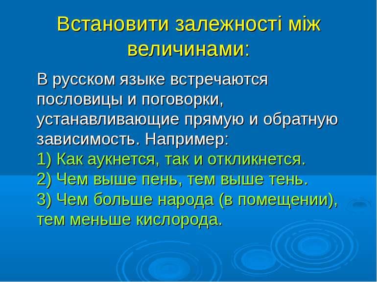 Встановити залежності між величинами: В русском языке встречаются пословицы и...