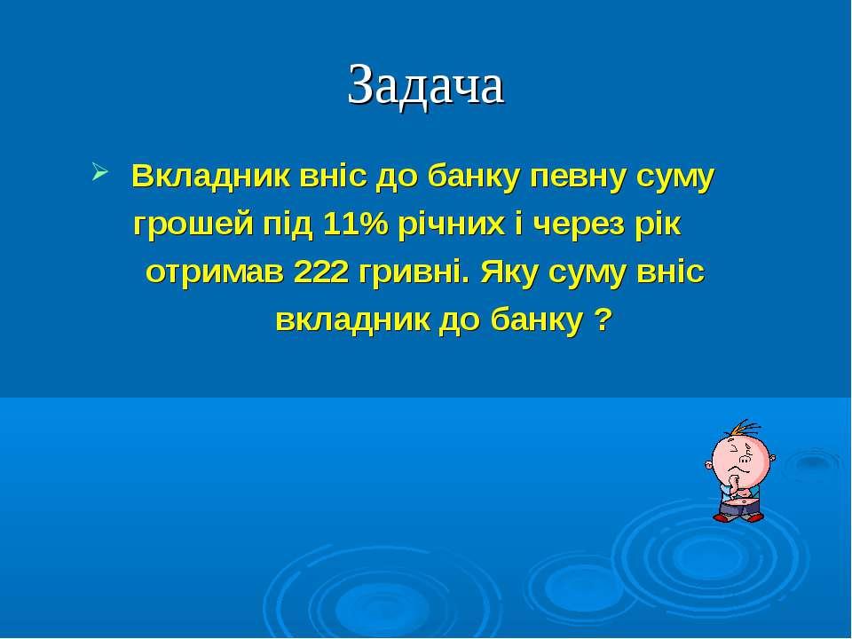 Задача Вкладник вніс до банку певну суму грошей під 11% річних і через рік от...