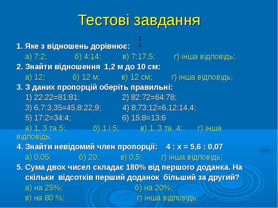 Тестові завдання 1. Яке з відношень дорівнює: а) 7:2; б) 4:14; в) 7:17,5; г) ...