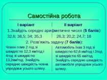 Самостійна робота І варіант ІІ варіант 1.Знайдіть середнє арифметичне чисел (...