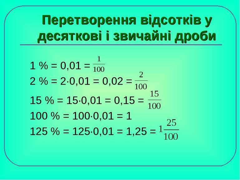 Перетворення відсотків у десяткові і звичайні дроби 1 % = 0,01 = 2 % = 2·0,01...
