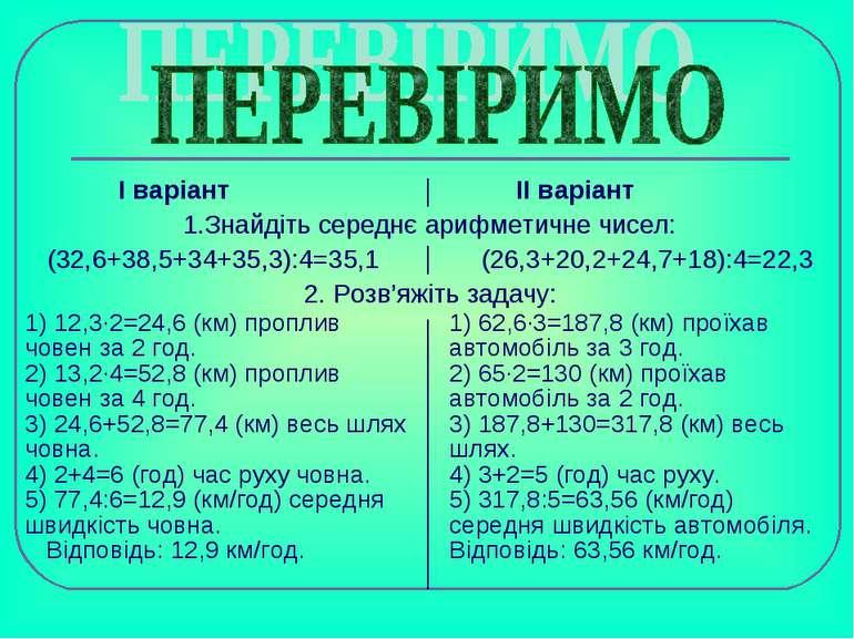І варіант ІІ варіант 1.Знайдіть середнє арифметичне чисел: (32,6+38,5+34+35,3...