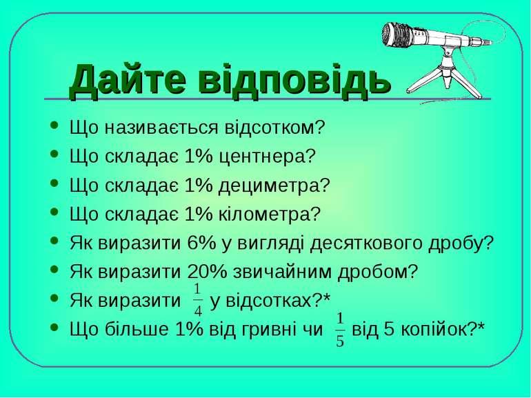 Дайте відповідь Що називається відсотком? Що складає 1% центнера? Що складає ...