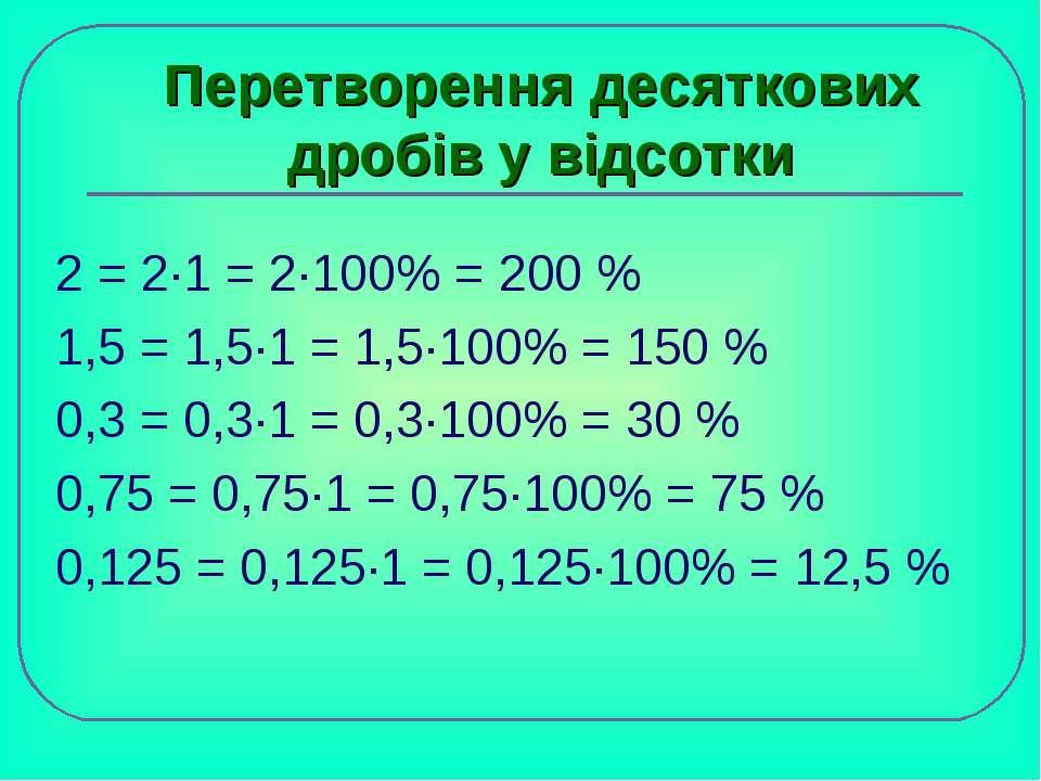 Перетворення десяткових дробів у відсотки 2 = 2·1 = 2·100% = 200 % 1,5 = 1,5·...