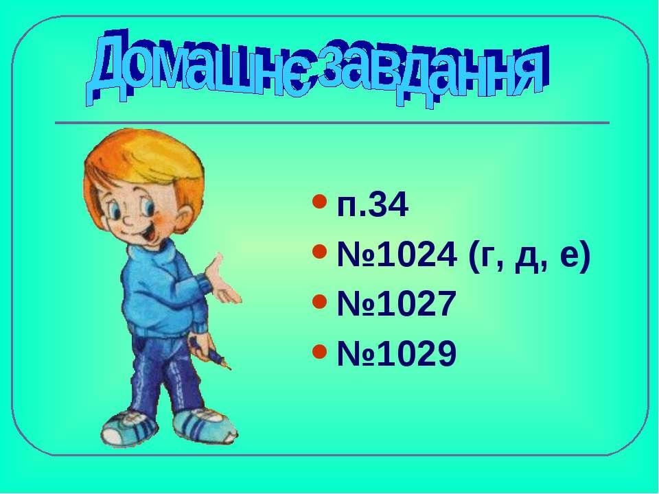 п.34 №1024 (г, д, е) №1027 №1029