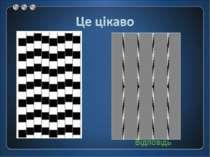 Чи паралельні лінії? Чи паралельні смуги? Відповідь