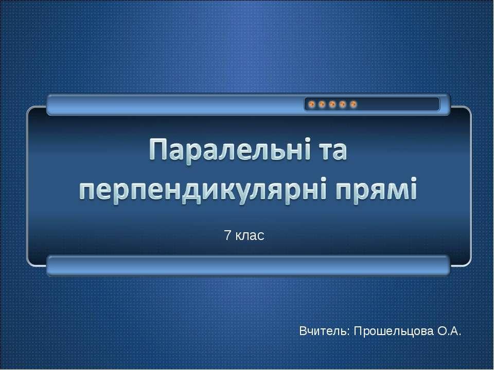 7 клас Вчитель: Прошельцова О.А.