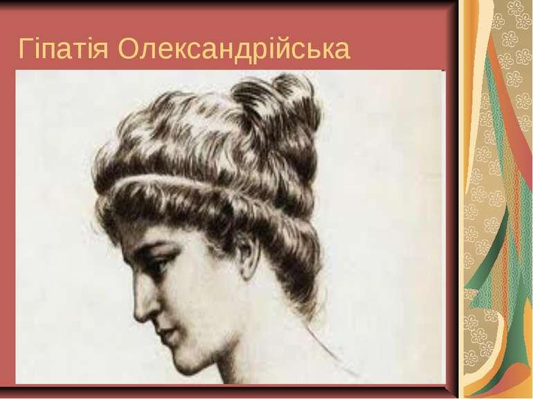 Гіпатія Олександрійська