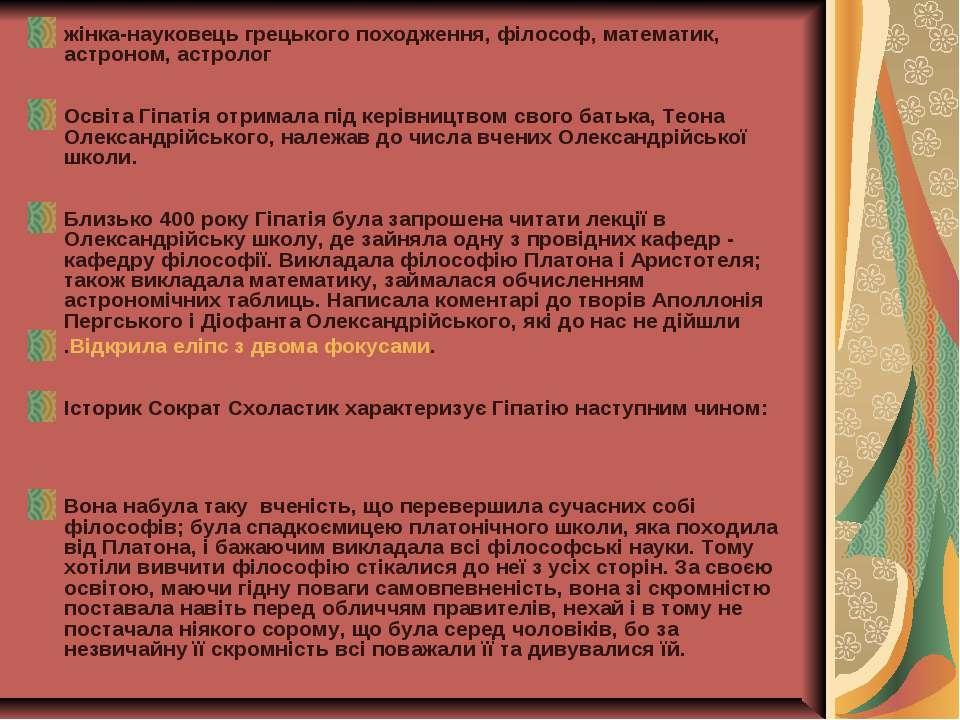 жінка-науковець грецького походження, філософ, математик, астроном, астролог ...
