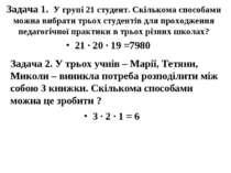 Задача 1. У групі 21 студент. Скількома способами можна вибрати трьох студент...