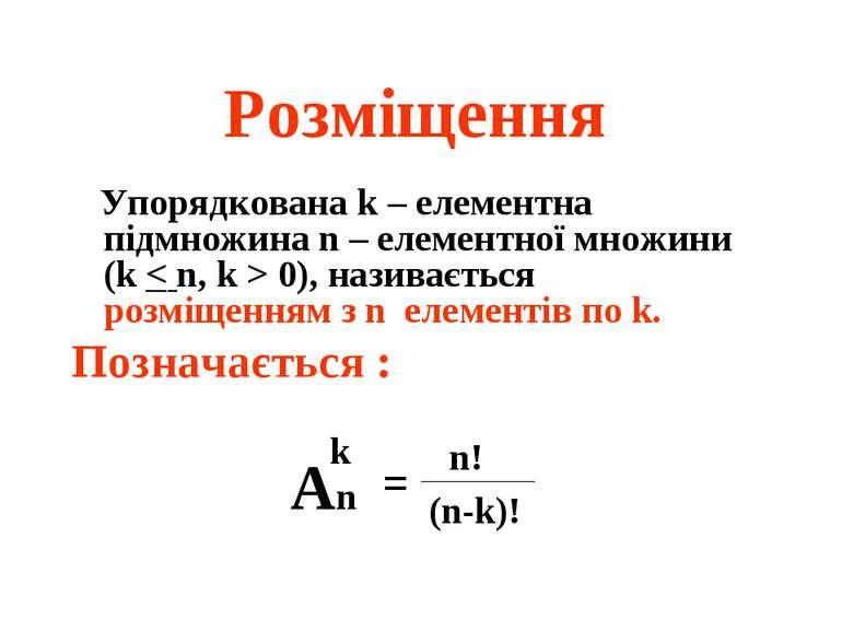 Розміщення Упорядкована k – елементна підмножина n – елементної множини (k < ...