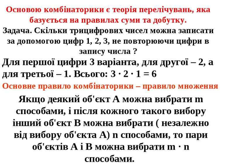 Основою комбінаторики є теорія перелічувань, яка базується на правилах суми т...