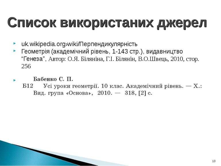 Cписок використаних джерел uk.wikipedia.org›wiki/Перпендикулярність Геометрія...