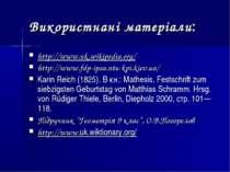 Використнані матеріали: http://www.uk.wikipedia.org/ http://www.fdp-ipsa.ntu-...