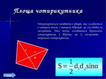 Площа чотирикутника Чотирикутником називається фігура, яка складається з чоти...