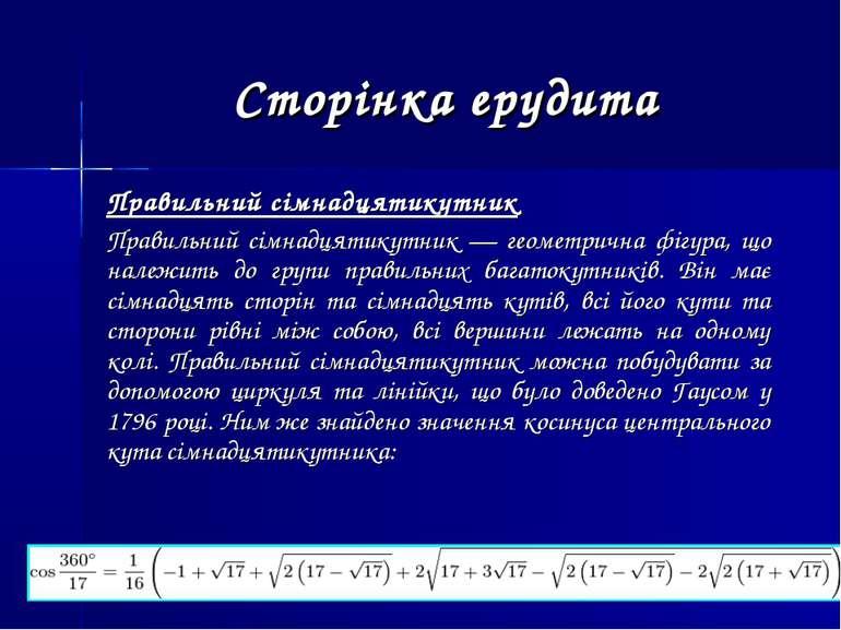 Сторінка ерудита Правильний сімнадцятикутник Правильний сімнадцятикутник — ге...