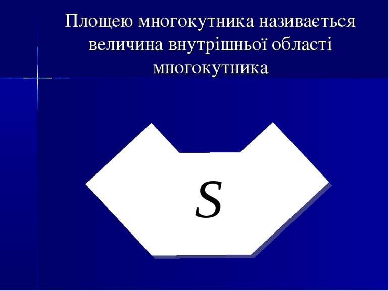 Площею многокутника називається величина внутрішньої області многокутника